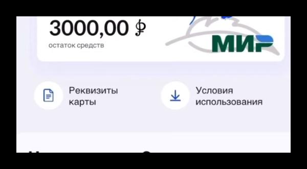 Деньги на карте
