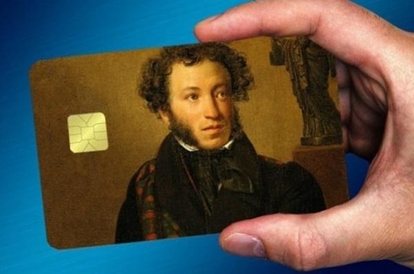 Пушкинская карта в руке
