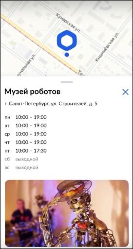 Картинка музей роботов