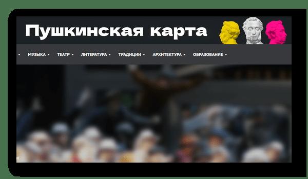 Сайт Пушкинская карта