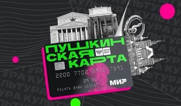Заставка Пушкинская карта