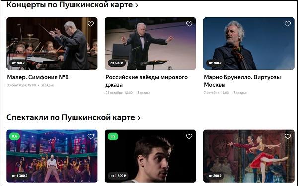 Сайт Яндекс Афиша