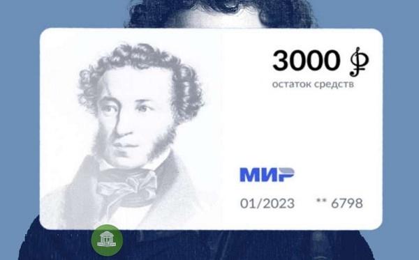 Так выглядит Пушкинская карта