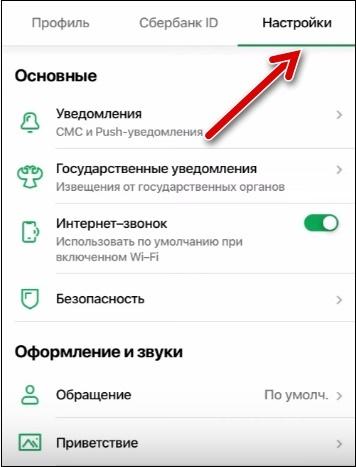 """Раздел """"Настройки"""" Сбербанк онлайн"""