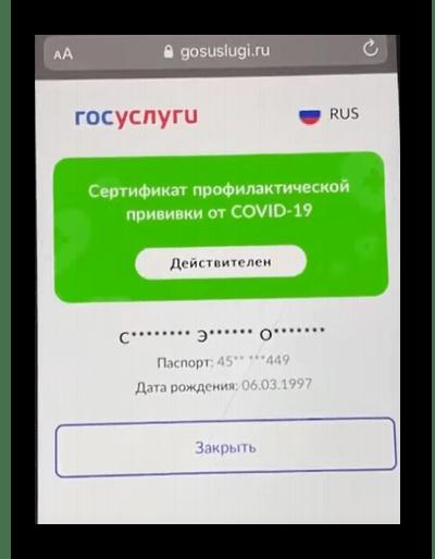 Электронный сертификат