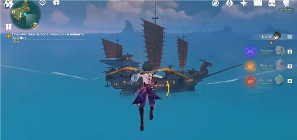 Скриншот полёт до корабля