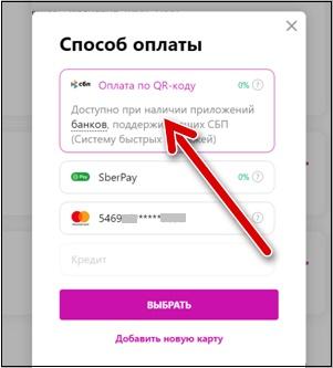 Способ оплаты по QR-коду