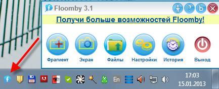 программа для создания скриншотов Floomby