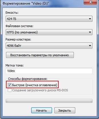 Как отформатировать жесткий диск виндовс 10