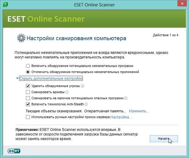 окно программы ESET Online scanner