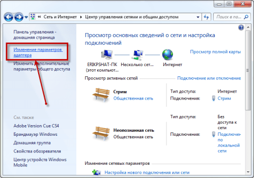 Отображение IP адреса в Windows 7 - 1 способ