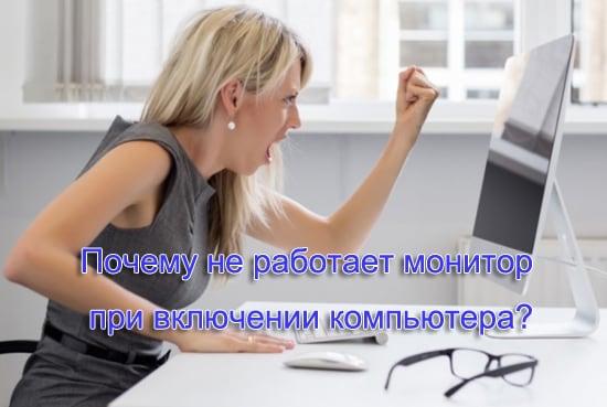 Компьютер не включает монитор