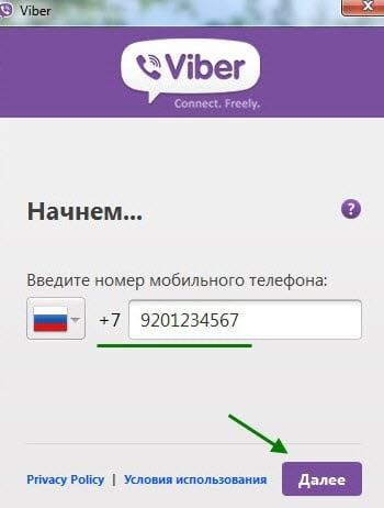 Ввод номера мобильного телефона - 5 шаг