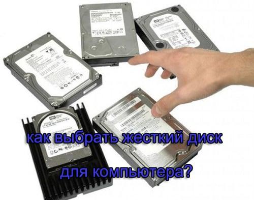 выюлр жесткого диска для компьютера