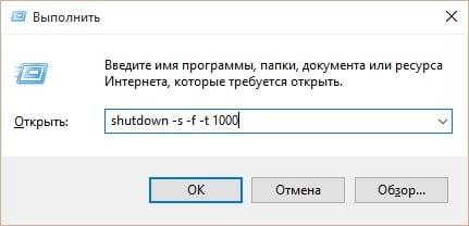 выключение компьютера через окно Выполнить