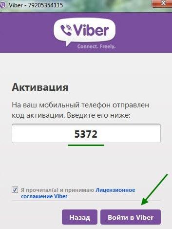 Активация номера вашего телефона - 6 шаг