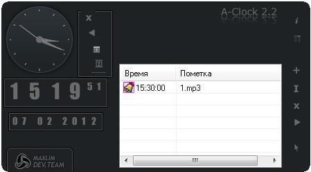 интерфейс программы A-Clock
