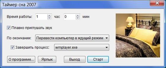 программа Таймер сна 2007