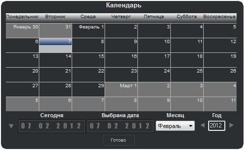 Календарь в программе A-Clock