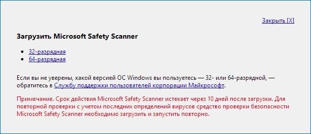 загрузка Microsoft Safety Scanner