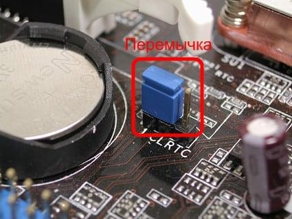 перемычка для сброса памяти BIOS