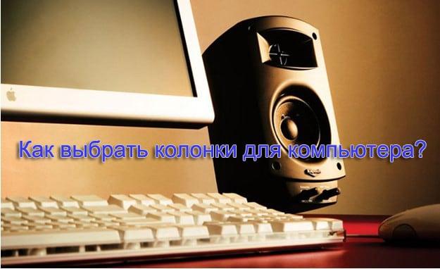 колонка возле компьютера