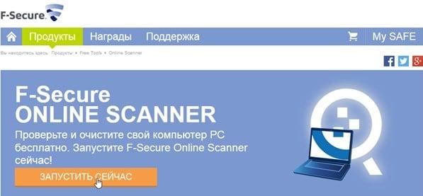 загрузка F-Secure Online Scanner с сайта