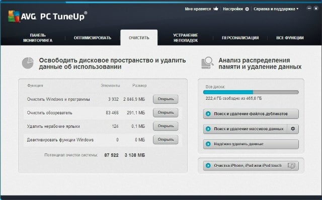 Анализ ненужных файлов программой AVG PC TuneUP