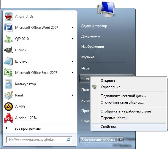 свойства моего компьютера