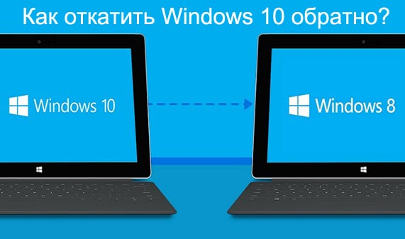 otkat_s_windows10_na_windows_7_thumb