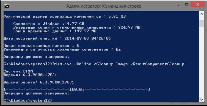 Чистка папки winsxs в windows 7