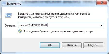 Ручная регистрация MSVCR110.dll в системе