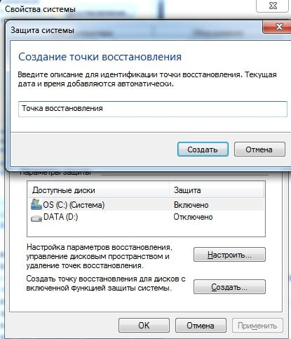 Как создать точку восстановления в Windows 7
