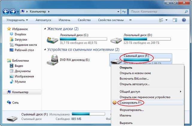 сканирование USB устройства на наличие вирусов