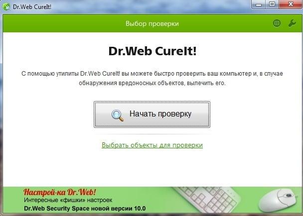 экспресс проверка на вирусы