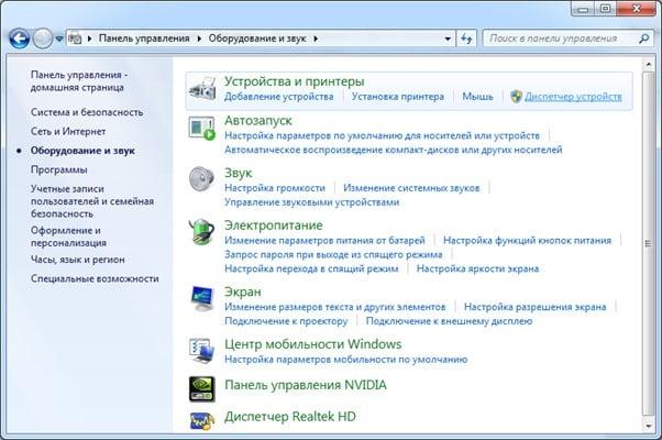 Звук не работает в компьютере windows 7
