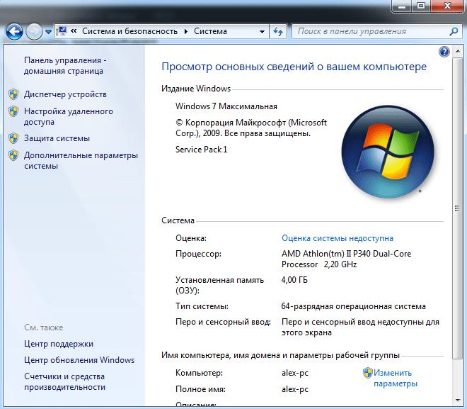 какие требования для виндовс 64 бит