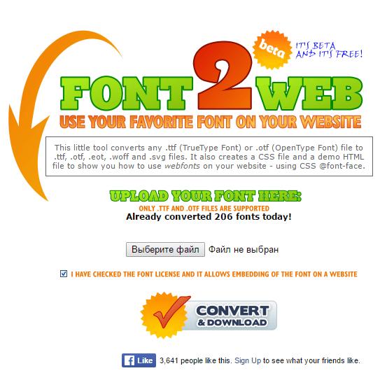 Конвертер файлов шрифтов www.font2web.com