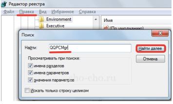 Удаление остатков программы в реестре