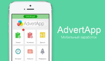 Ошибка AdvertApp 775