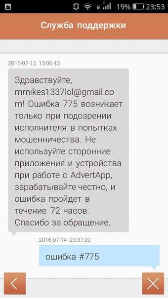 Сообщение Службы поддержки AdvertApp об ошибке 775
