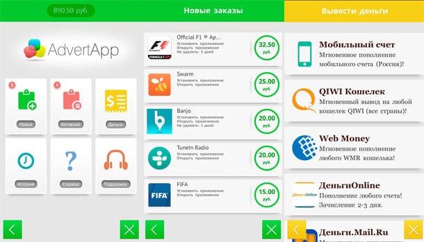 Интерфейс программы AdvertApp