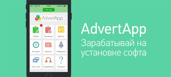 Использование AdvertApp на PC