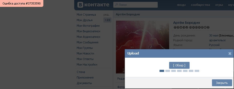 Ошибка доступа в vk.com