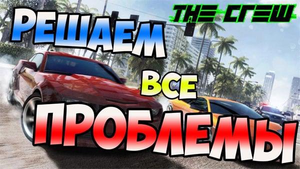 The crew russian как запустить без uplay