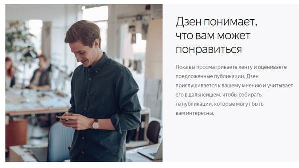 Яндекс Дзен знает что вам нравится