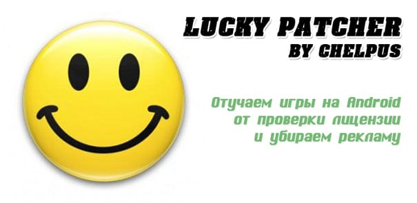 Инструкция по использованию Lucky Patcher