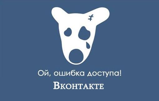 Ошибки доступа в Вконтакте 54267470, 54552747