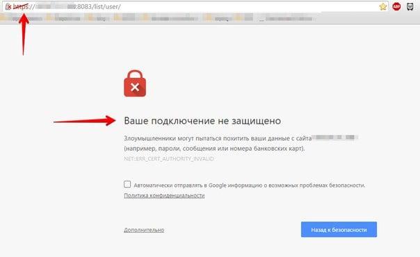 Ваше подключение не защищено в https переходим в http