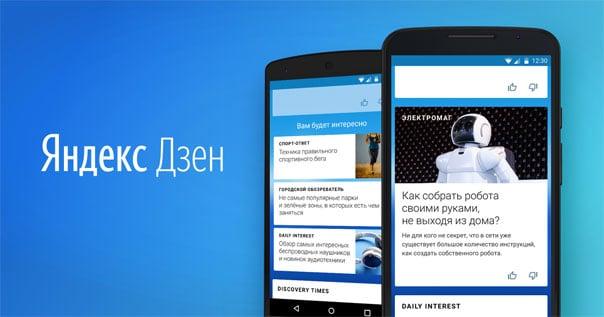 Публикации по интересам от Яндекс.Дзен